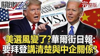 【@關鍵時刻 】20201021 完整版 美國大選風變了前紐約市長爆證據 「醜聞與中國」川普和拜登梭哈劉寶傑