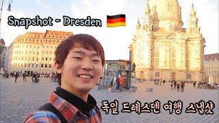 비장한 고전미의 독일 드레스덴 풍경ㅣ유럽 여행 추억 ㅣ…