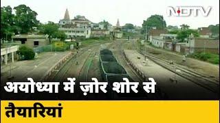 Ayodhya के Railway Station को नया लुक देने की हो रही कोशिश