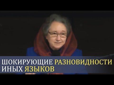 ШОКИРУЮЩИЕ разновидности ИНЫХ ЯЗЫКОВ и последствие (очень подробно) - Людмила Плетт