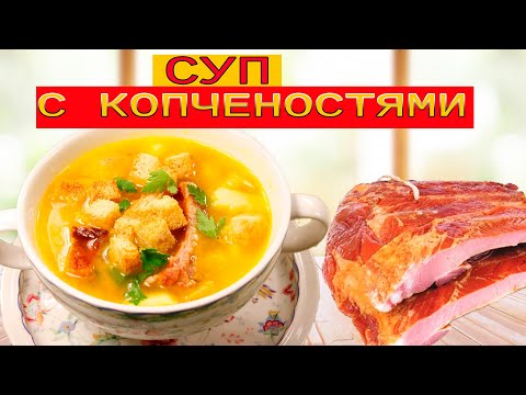 Гороховый суп с копчеными ребрышками. Отличный суп.