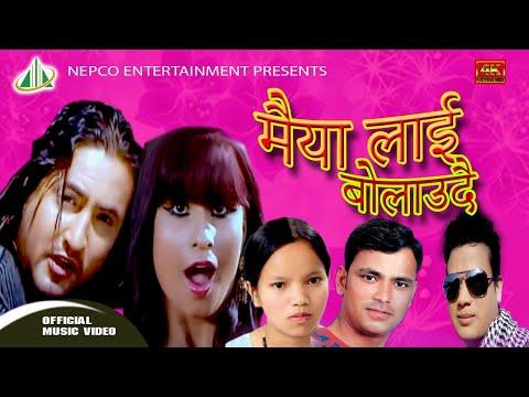 New lok dohori song 2075/2018 by Bishnu majhi, Raju pariyar, jit sagar rawat/Maiyalai Bolaudai