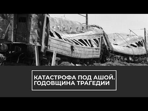 Катастрофа под Ашой. 30 лет со дня трагедии