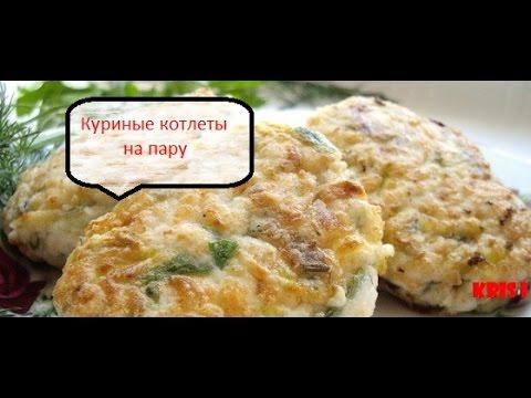 Котлеты куриные Гости на пороге - кулинарный рецепт