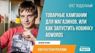 Товарные кампании для магазинов, или как запустить новинку AdWords