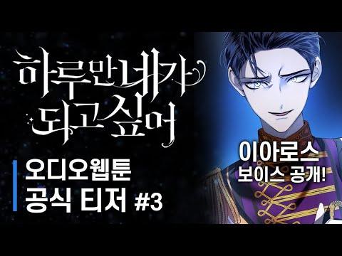 '하루만 네가 되고 싶어' 오디오웹툰 공식 티저 #3 (이아로스 보이스 공개!)