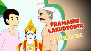 Pramanik Lakudtodya - Marathi Goshti | Marathi Story For Children | Marathi Cartoons