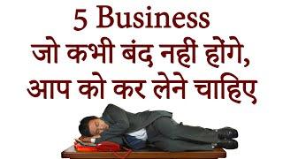 5 Business जो कभी बंद नहीं होंगे, आप को कर लेने चाहिए |