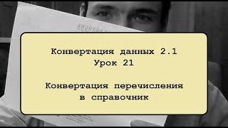 Конвертация данных 2.1. Урок 21. Конвертация перечисления в справочник