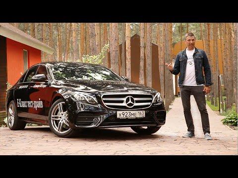 Mercedes Benz E class W213 Тест Драйв Игорь Бурцев Test drive Mercedes Benz e class 2016