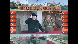 Парад в КНДР 2018. North Korea Military Parade 2018