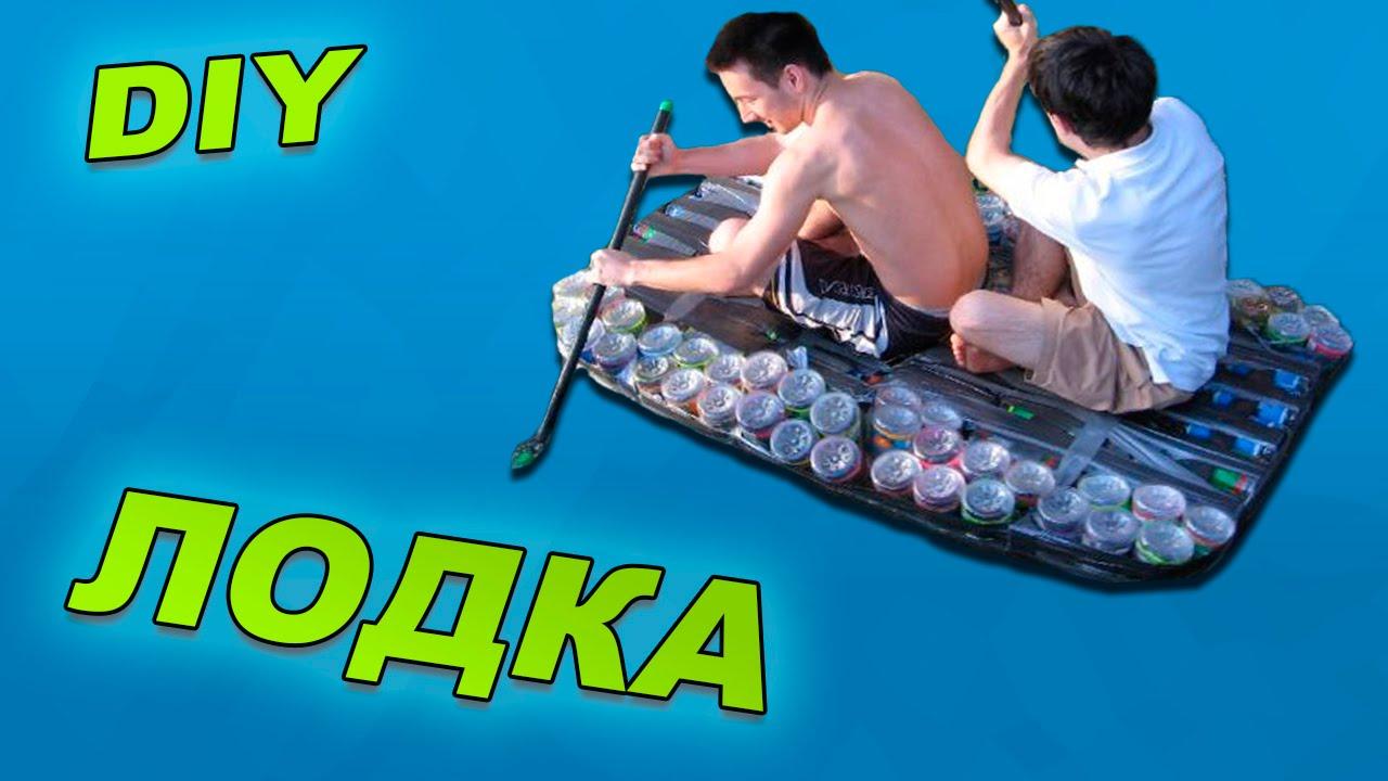 лодка из бутылок мамикс