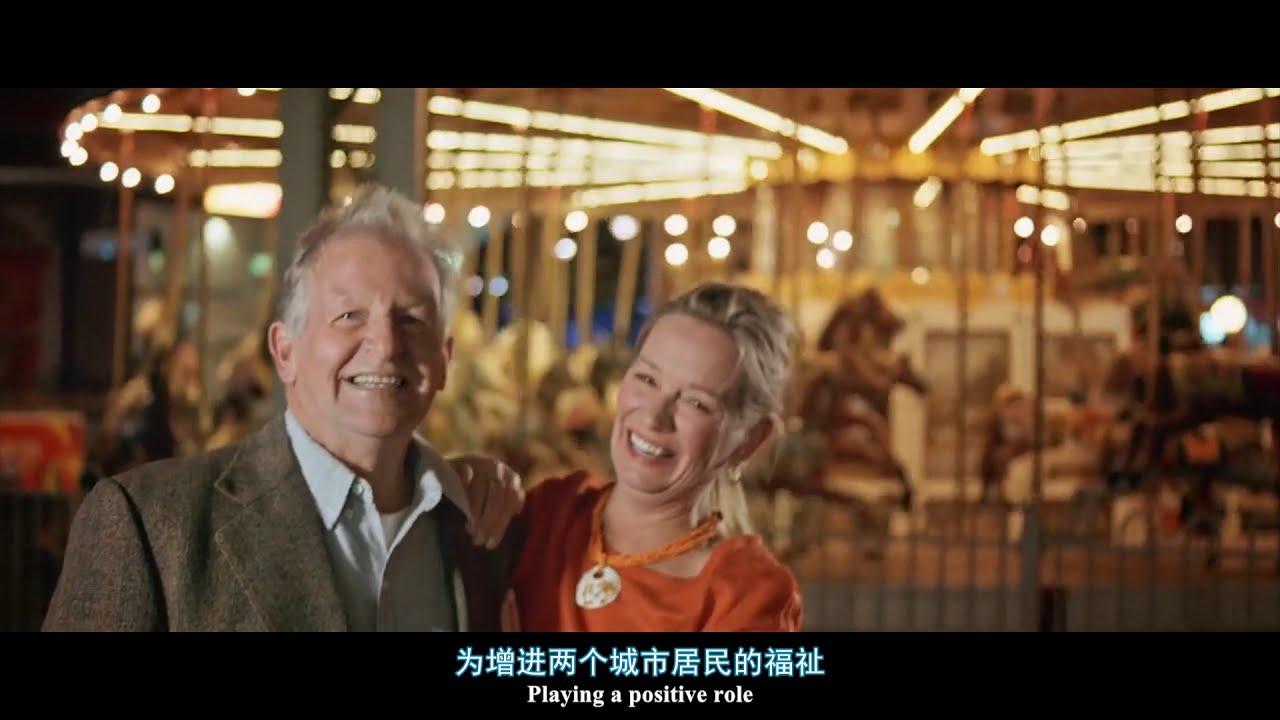 堪培拉北京姐妹城20周年纪念 - 20th Anniversary of Canberra Beijing Sister City Agreement