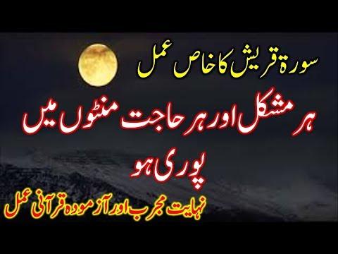 Surah Quraish Ka Wazifa For Any Hajat   Qurani Wazifa For Hajat   Urdu Wazifa For Problem Solution