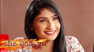 Megha Warsha   Episode 34 - (2021-04-23)   ITN Thumbnail