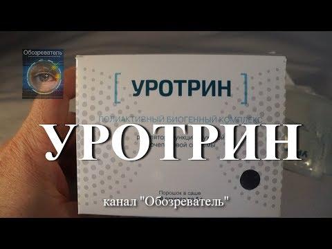 Уротрин - средство для здоровья мужчин