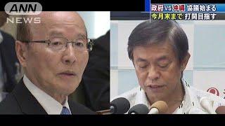 辺野古移設問題 政府vs沖縄県 協議始まる(18/11/10)