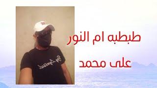طبطبه ام النور علي محمد