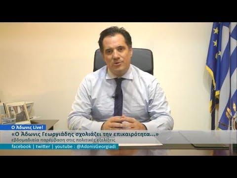 Άδωνις Γεωργιάδης Facebook Live 30/11/2018