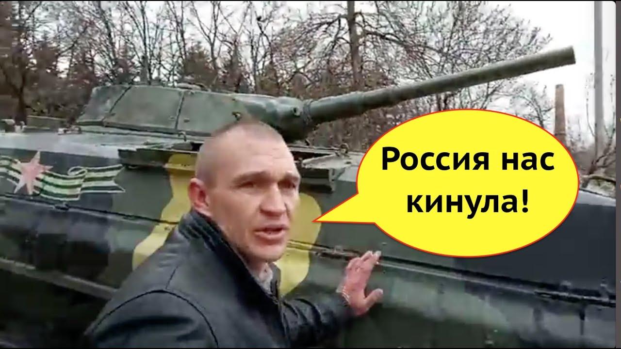 «Больше не верим России, она кинула нас!» Ополченец ДНР из Горловки записал скандальное видео