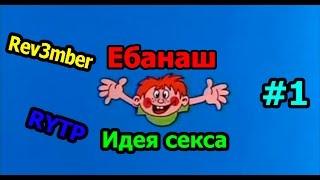 Ебанаш RYTP/ пуп #1 (Идея секса)