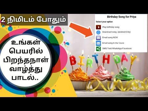 create-happy-birthday-song-in-your-own-name||உங்கள்-பெயரில்-பிறந்தநாள்-வாழ்த்து-பாடல்-உருவாக்கலாம்