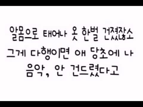 [음원/가사] 송민호, 지코(ZICO) - Okey Dokey