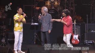 SSK オールスターズ ライブ #1 スターダストレビュー 杉山清貴 KAN ス...