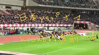 キリンチャレンジカップ2018  日本vsパナマ  デンカビッグスワン