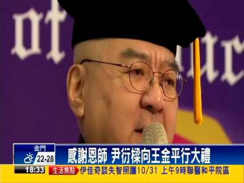 2016立委-致敬恩師  尹衍樑向王金平三鞠躬-民視新聞