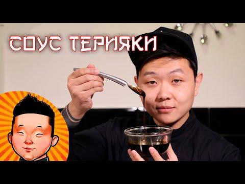 Соус Терияки | Рецепт соуса для суши и лапши ВОК | Teriyaki Sauce