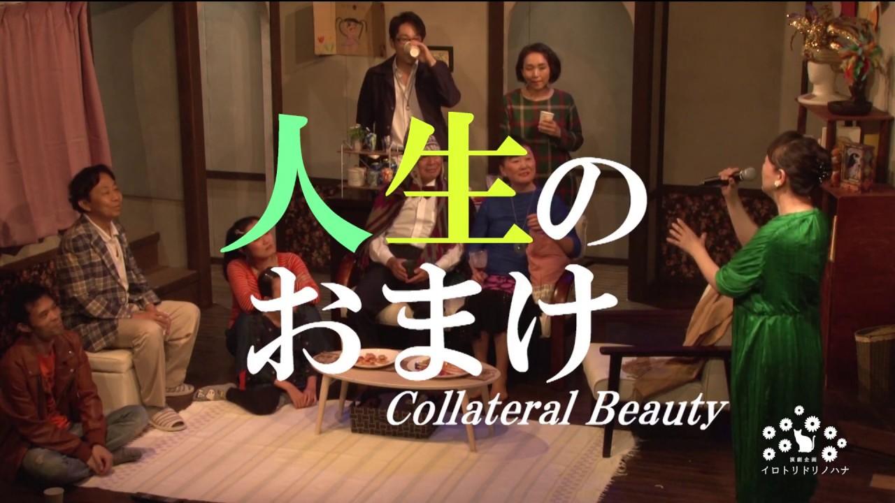 『人生のおまけ~Collateral Beauty~』ダイジェスト~晴美バージョン