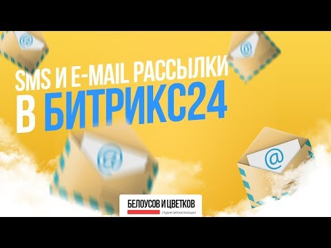 SMS и E-Mail рассылки в Битрикс24