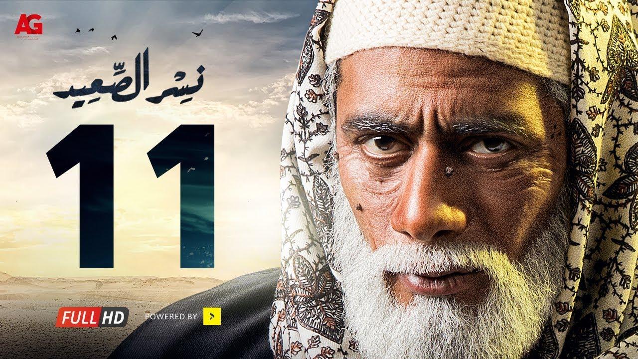 مسلسل نسر الصعيد  الحلقة 11 الحادية عشر HD | بطولة محمد رمضان -  Episode 11  Nesr El Sa3ed