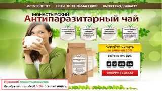 Монастырский чай купить в Казани