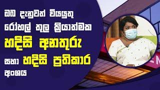 හදිසි අනතුරු සහා හදිසි ප්රතිකාර අංශය | Piyum Vila | 14 - 10 - 2021 | SiyathaTV Thumbnail