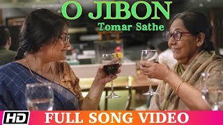 o-jibon-tomar-sathe-iman-koneenica-shiboprasad-mukherjee-dar-bou-bengali-film-song-2019