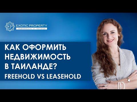 Как оформить недвижимость в Тайланде? Freehold и Leasehold (16+)