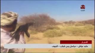 الجيش الوطني يقترب من حسم معاركة ضد الإنقلابيين في #الجوف | ماجد عياش - يمن شباب