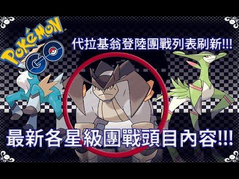 【Pokémon GO】代拉基翁登陸團戰列表刷新!!!(最新各星級團戰頭目內容!!!)
