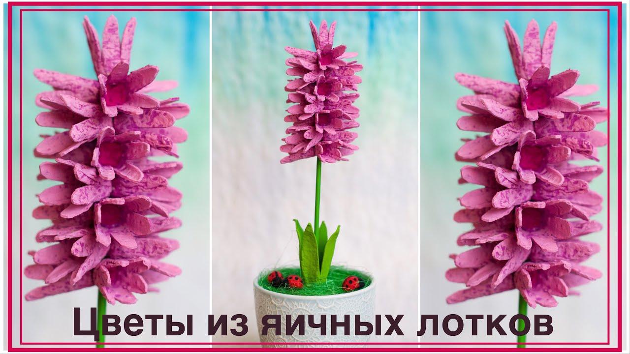 Цветы из яичных лотков. Гиацинт. Flowers made of egg box. Hyacinth.