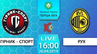 """26.04.18. """"Гірник-Спорт"""" - """"Рух"""". 16:00. LIVE"""