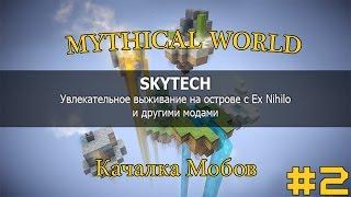 Качалка Мобов #2  SkyTech(Скайблок) На проекте MYTHICAL WORLD