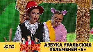 Азбука Уральских пельменей - Е | Уральские пельмени 2019