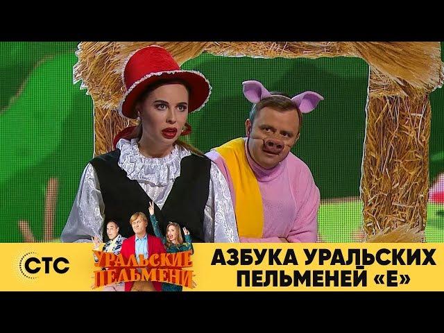 Азбука Уральских пельменей - Е   Уральские пельмени 2019