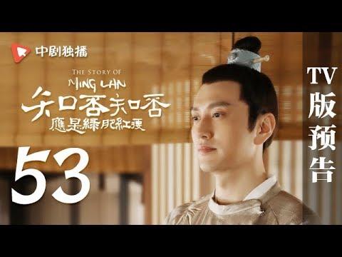 知否知否应是绿肥红瘦 第53集 TV版预告(赵丽颖、冯绍峰、朱一龙 领衔主演)
