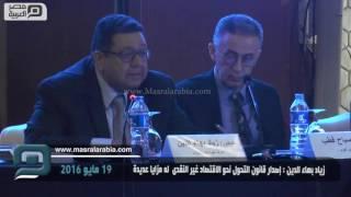 مصر العربية | زياد بهاء الدين : إصدار قانون التحول نحو الاقتصاد غير النقدى  له مزايا عديدة