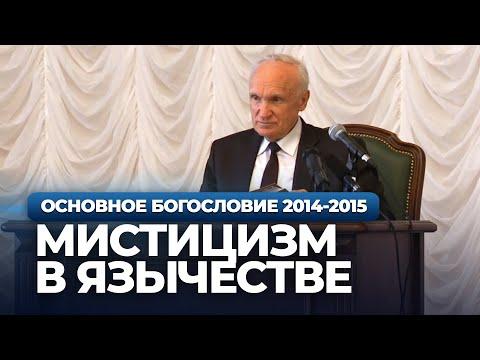 Мистицизм в язычестве (МПДА, 2015.03.24) — Осипов А.И.