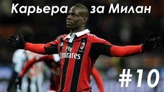 FIFA 14 Карьера за Милан #10 - Трансферы(, 2013-10-13T20:53:06.000Z)