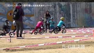ランニングバイク選手権 in 淡路島東浦サンパーク 5-6歳決勝 20150314